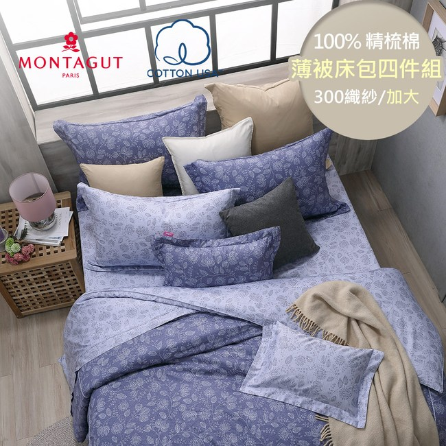 IN HOUSE-漫步赫瓦爾-膠原蛋白薄被套床組(加大)