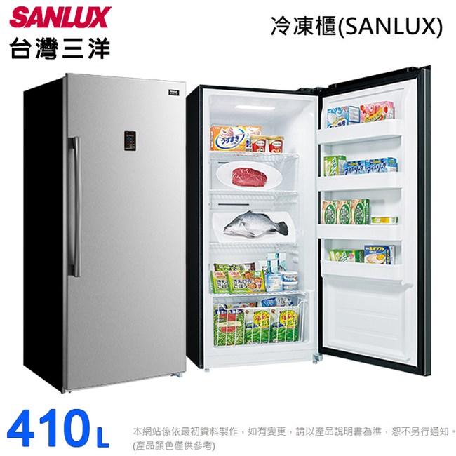 台灣三洋410L直立式冷凍櫃 SCR-410A~含拆箱定位(預購預計5月到貨)