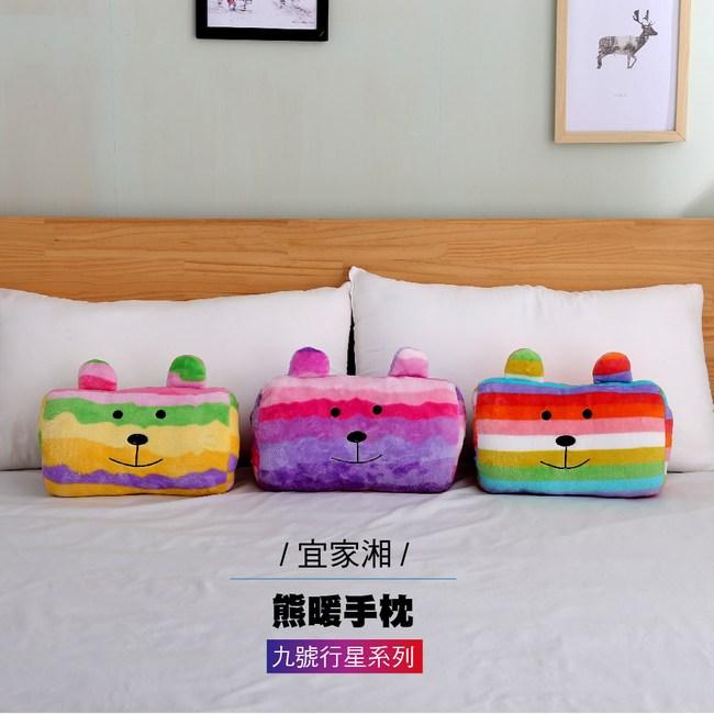 Dolee 九號行星-熊暖手枕二入