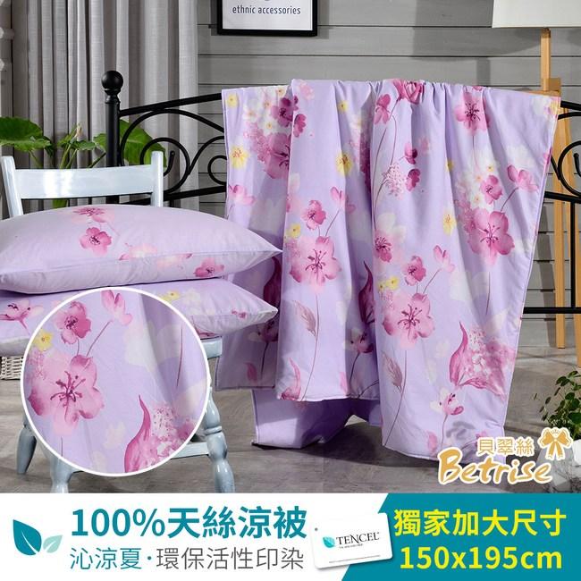 【Betrise醉紅】頂級100%奧地利天絲鋪棉涼被枕套三件組