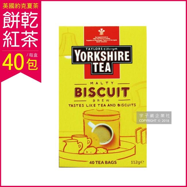 【英國泰勒茶Taylors】約克夏茶 餅乾紅茶 40入裸包/盒(鮮奶茶