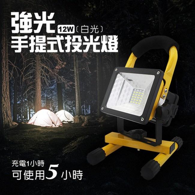 熊讚 CY-2140 強光12W手提式投光燈 (白光)  1入