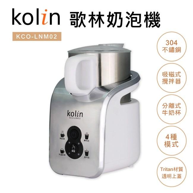 【Kolin 歌林】304不鏽鋼磁吸式奶泡機(KCO-LNM02)