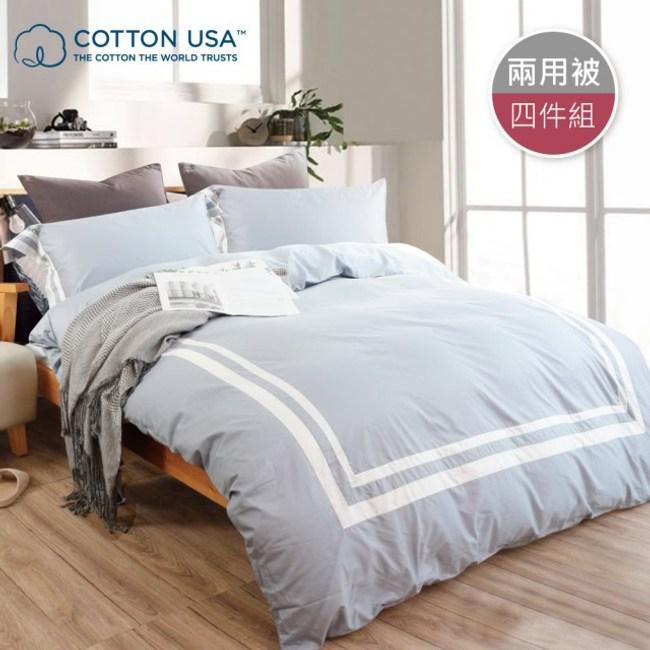 Beauty Style 美國棉床包兩用被四件組 7尺(健康藍)7尺