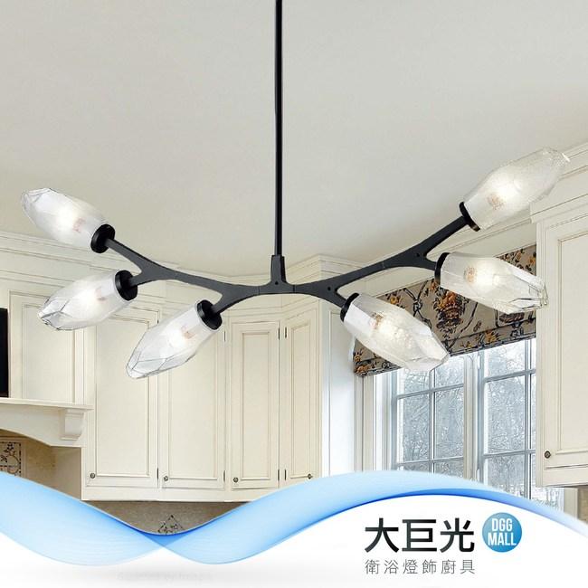 【大巨光】典雅風-E14 -6燈吊燈(ME-0321)