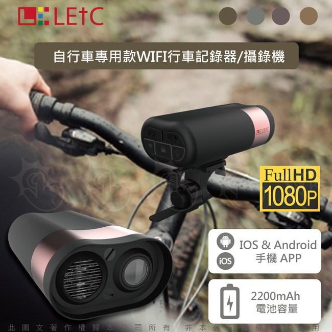 【LETC】防水自行車紀錄器/照明燈-黑色