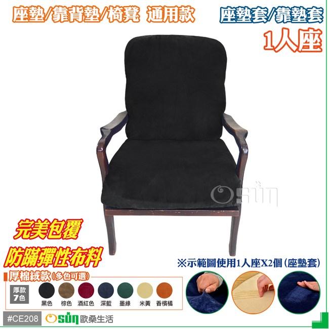 【Osun】厚棉絨款-1人座防螨彈性沙發座墊套 / 靠墊套 (1件組)黑色