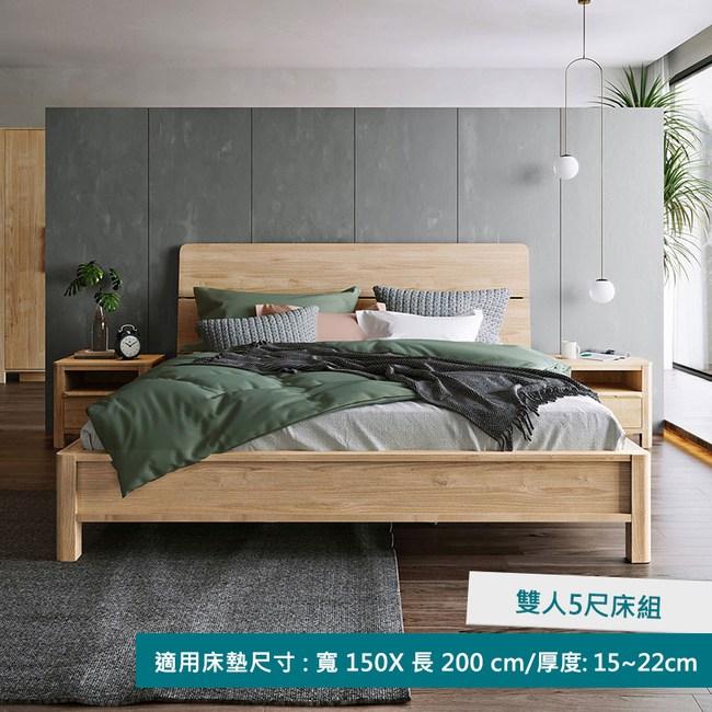 林氏木業北歐現代簡約雙人5尺 150x200cm 床架組HS1A-原木色