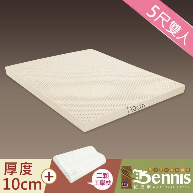 【班尼斯】5x6.2尺x10cm鑽石級馬來乳膠床墊+二顆-工學枕