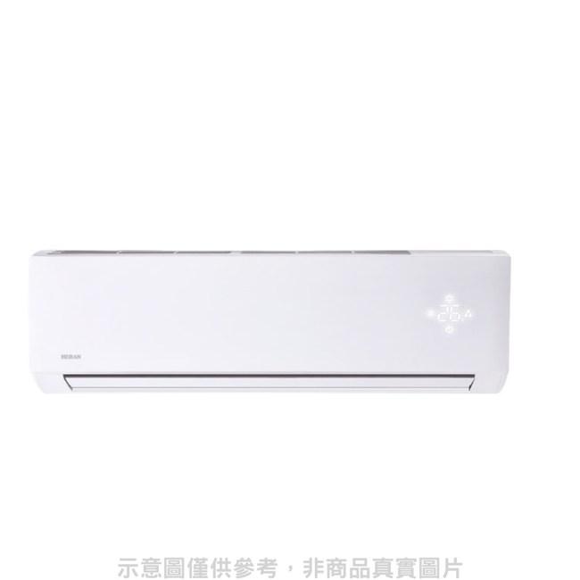 禾聯變頻分離式冷氣16坪HI-N1002/HO-N1002