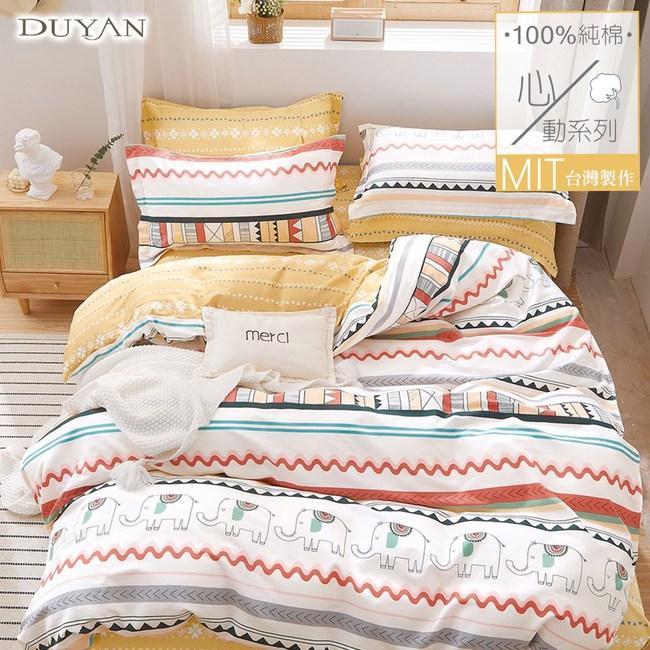 《DUYAN 竹漾》100%精梳純棉雙人床包三件組-德里之旅 台灣製