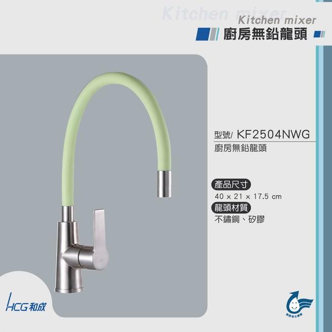 和成 HCG 隨變廚房龍頭 KF2504NWG 粉綠色