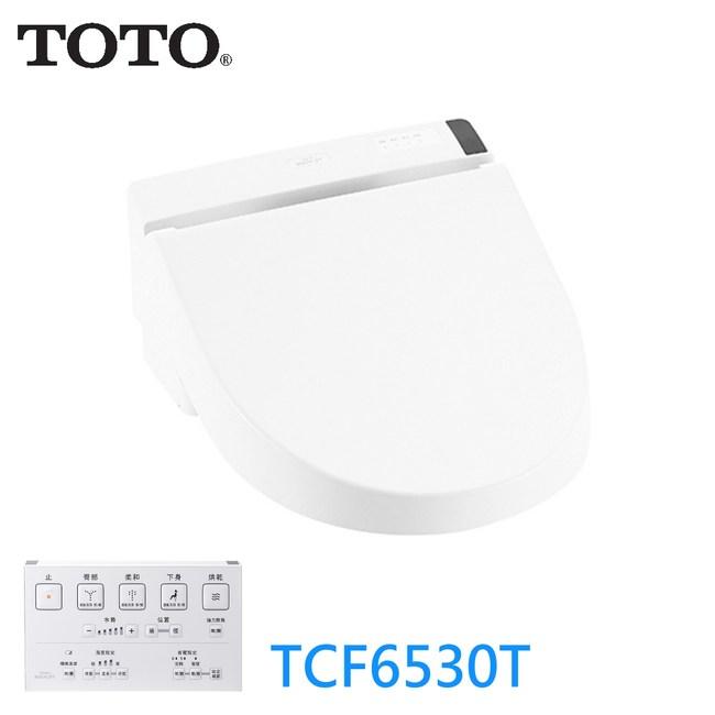 【TOTO】TCF6530T 遙控型免治馬桶座SR短版白色 110V