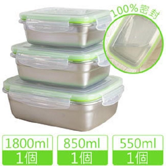 韓式304不鏽鋼密封保鮮盒3件組-1800ml+850ml+550ml