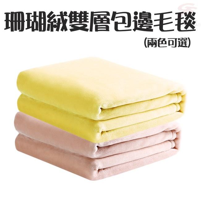 金德恩 加大型珊瑚絨雙層包邊毛毯+1包超長效手持式暖暖包10片/包粉色