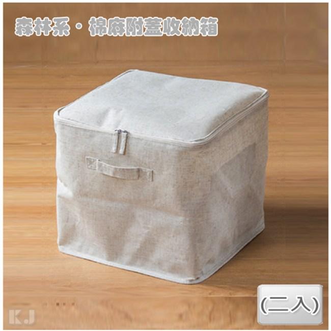 【森林系】棉麻.附蓋收納箱(二入)