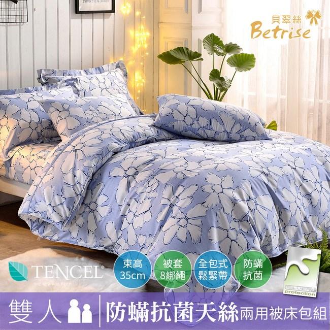 【Betrise冉若】雙人-銀離子防蹣抗菌天絲四件式兩用被床包組
