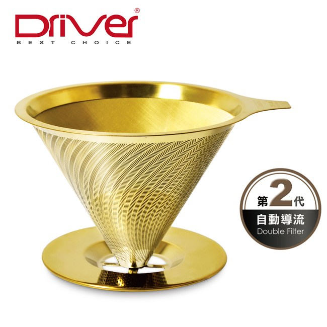 【Driver】鈦-黃金流速濾杯 2-4cup (附底盤)