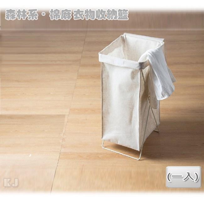 【森林系】棉麻.衣物收納籃(一入)