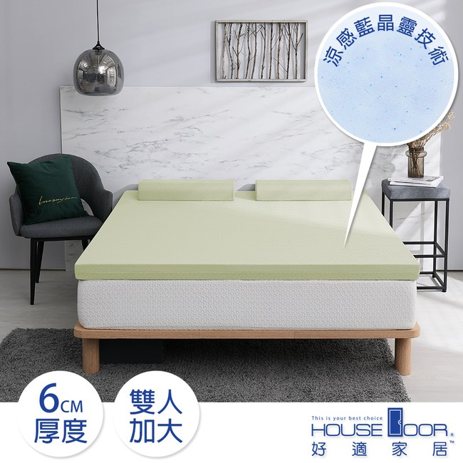 House Door 防蚊防螨6cm藍晶靈涼感舒壓記憶薄墊-雙大亮檸黃