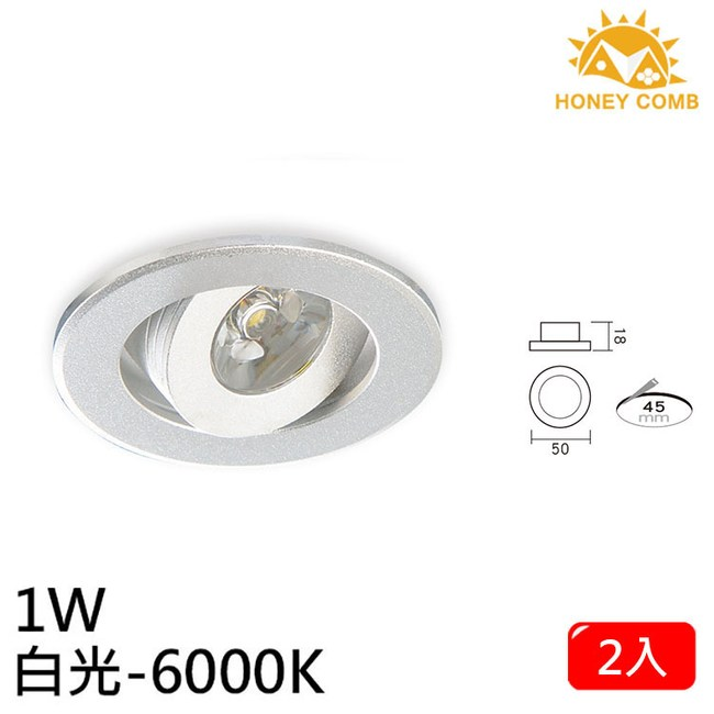 HONEY COMB 迷你型LED 1W 崁燈 2入一組TK073-6 白光