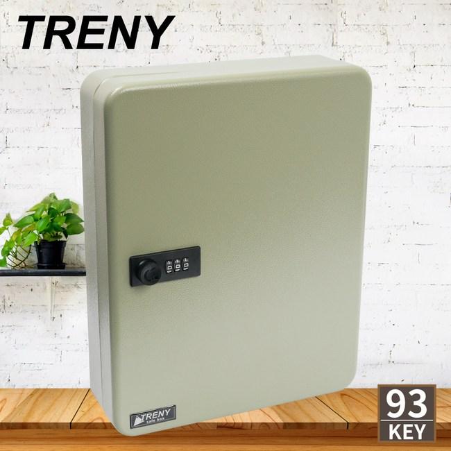 TRENY 密碼鑰匙保管盒-93支