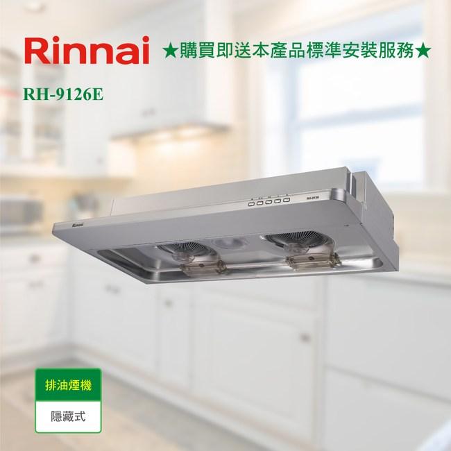 【林內】RH-9126E 隱藏式排油煙機90cm