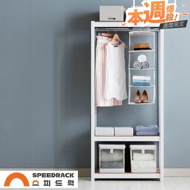 韓國 Speed Rack 角鋼三層衣架 白色 80x40x180cm