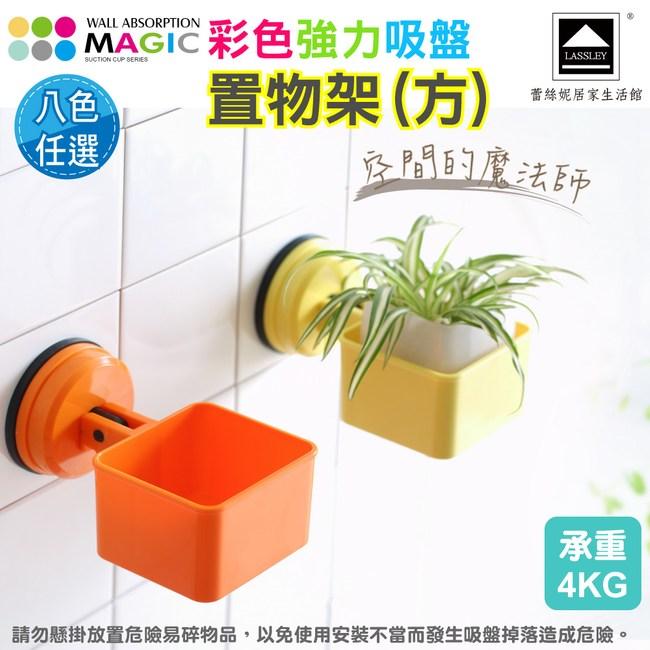 【LASSLEY 蕾絲妮】MAGIC彩色強力吸盤置物盒-方橘色