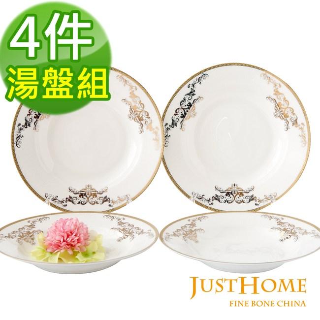 Just Home金色盛宴高級骨瓷8吋湯盤4件組
