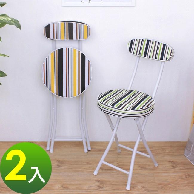 【頂堅】沙發椅座-高背折疊椅/休閒椅/野餐椅/露營椅-二色可選-2入組黃色條紋