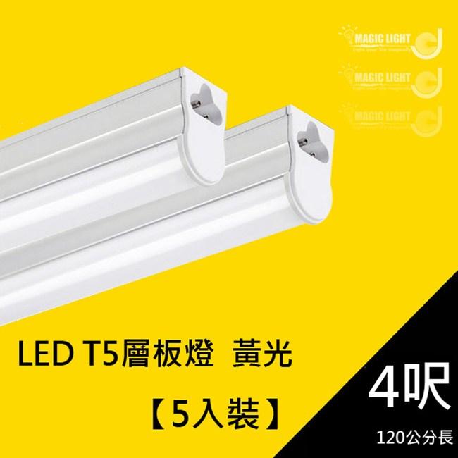 【光的魔法師 】5入裝 LED層板燈 黃光(4呎 120公分)