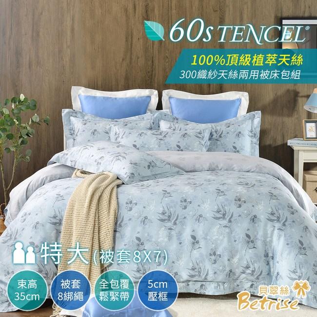 【Betrise鵲苒】特大300織紗100%天絲四件式兩用被床包組特大(被套8x7)