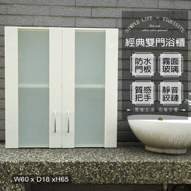 【Abis】經典霧面雙門防水塑鋼浴櫃/置物櫃-白色1入