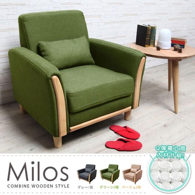 【H&D】Milos米洛斯日式單人布沙發綠色