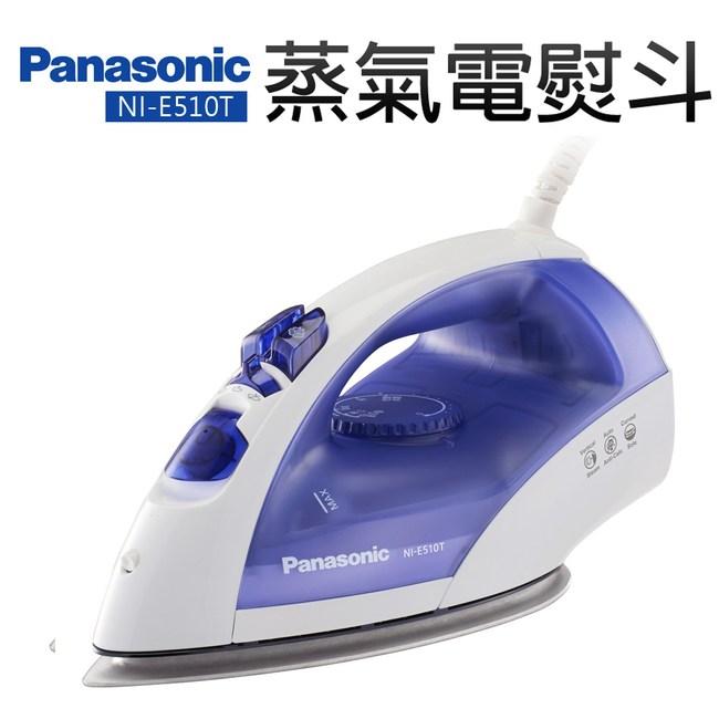 【Panasonic 國際牌】蒸氣電熨斗(NI-E510T)