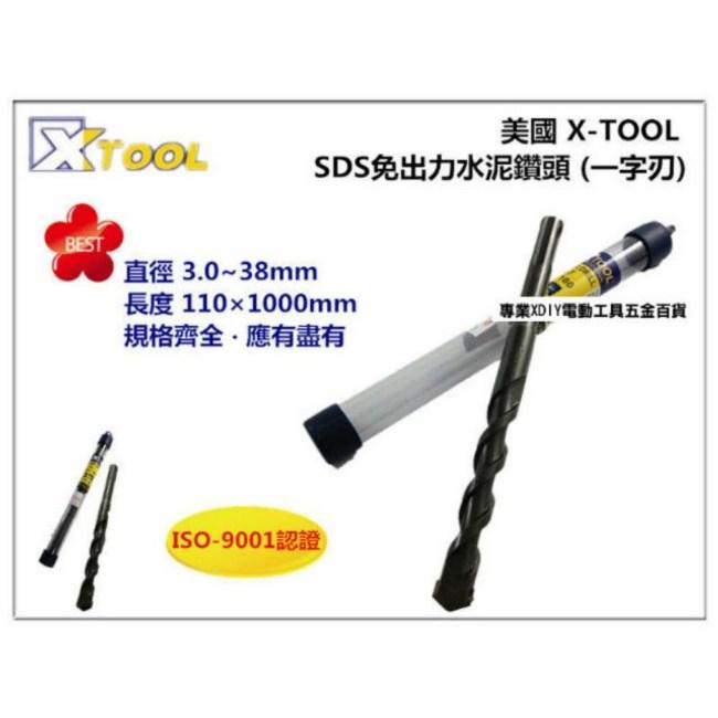 美國XTOOL 四溝 免出力水泥鑽頭 鑽尾 一字刃 3mm×85mm
