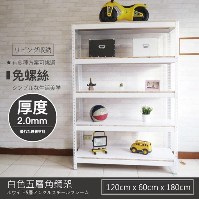 【探索生活】120X60X180公分五層純淨白免螺絲角鋼架