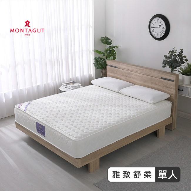 MONTAGUT雅致舒柔獨立筒床墊-單人105x186cm