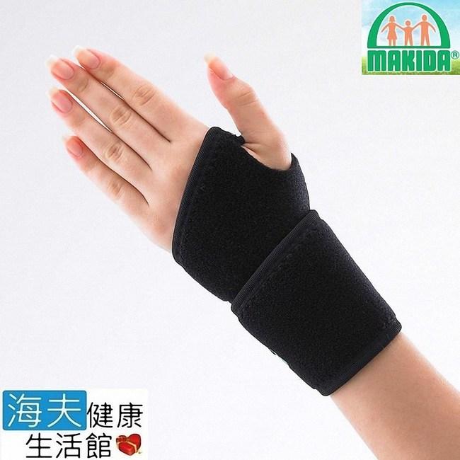 MAKIDA四肢護具(未滅菌)【海夫】銀鍺能量 護腕 (BP107)