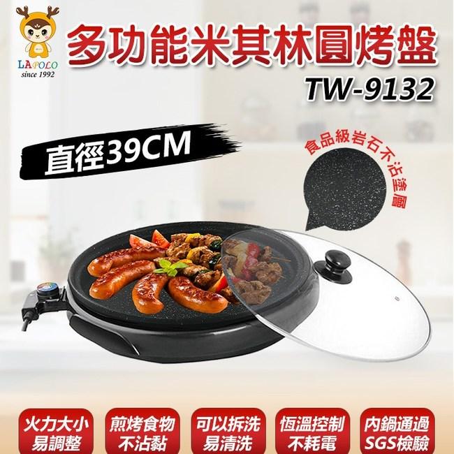 LAPOLO藍普諾米其林超大電烤盤TW-9132