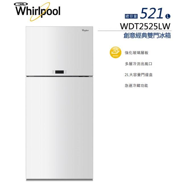 Whirlpool惠而浦521公升上下門雙門冰箱WDT2525LW