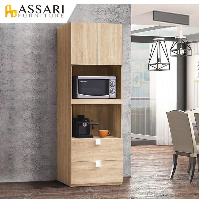 ASSARI-多莉絲拉盤收納櫃(寬60x深40x高180cm)