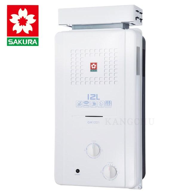 櫻花牌 GH1221 加強抗風大廈用12L屋外型熱水器-天然瓦斯