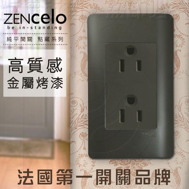 法國Schneider ZENcelo系列 雙插座附接地極_霧青金屬色