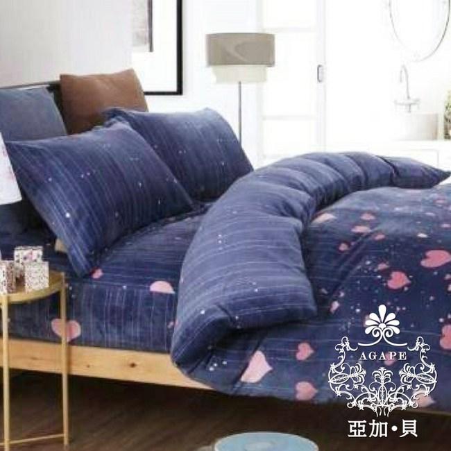 AGAPE 亞加貝 心心相戀 法蘭絨標準雙人四件式兩用被毯床包組法蘭絨四件組5X6.2尺