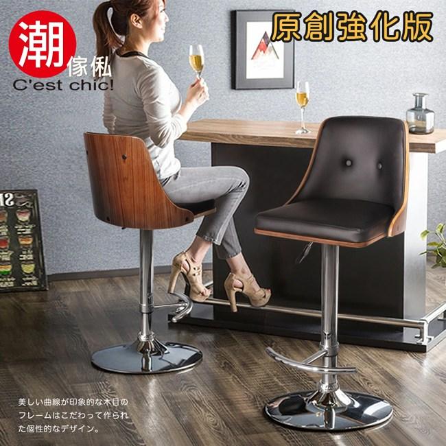 【潮傢俬】Olof奧洛夫吧台椅(皮質)-黑