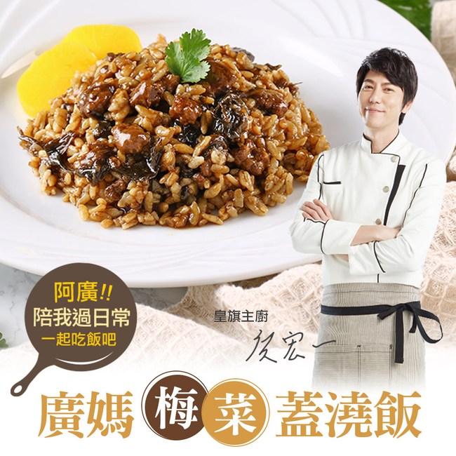 廣媽梅菜蓋澆飯3包組(200g±10%/包)