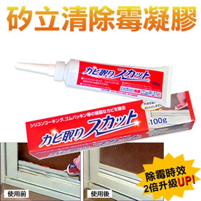 矽立清除霉凝膠-清除霉斑專用清潔劑 100g