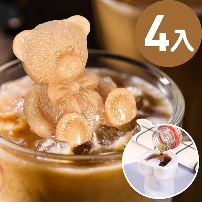 可愛熊造型立體冰雕模具3D冰塊矽膠冰模4入